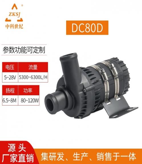 无刷直流水泵:DC80D