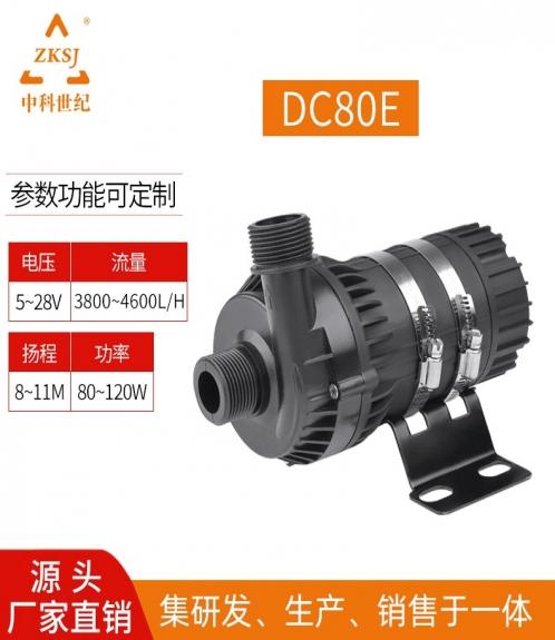 无刷直流水泵:DC80E